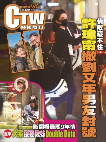 時報周刊No.2251