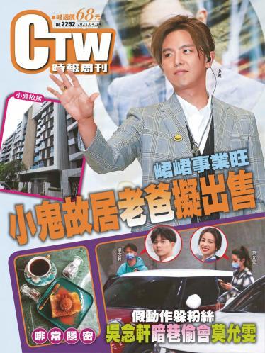 時報周刊No.2252
