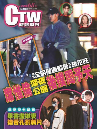 時報周刊No.2253