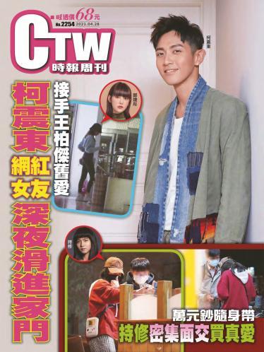 時報周刊No.2254