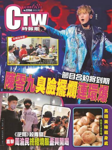 時報周刊No.2256