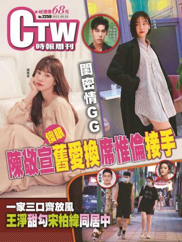 時報周刊No.2260
