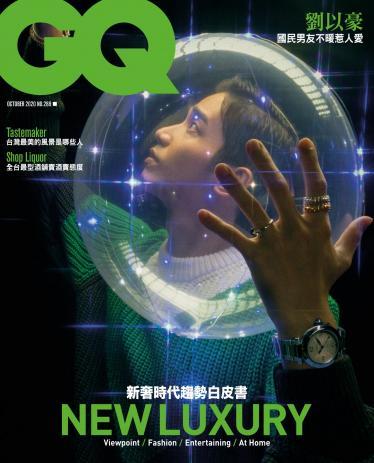 GQ 2020 10月號