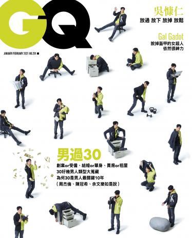 GQ 2021 1/2月號
