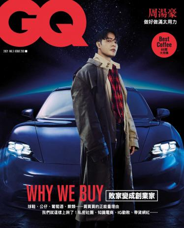 GQ 2021 5/6月號