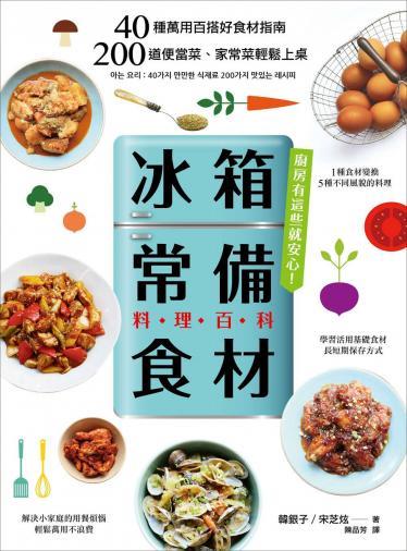 「冰箱常備食材」料理百科