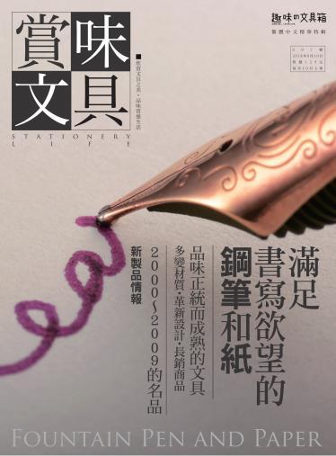 賞味文具【007期】滿足書寫欲望的鋼筆和紙