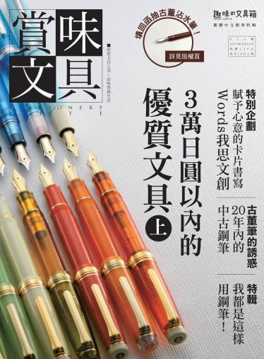 賞味文具【016期】3萬日圓以內的優質文具(上)