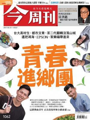 今周刊第1061期_掉髮族