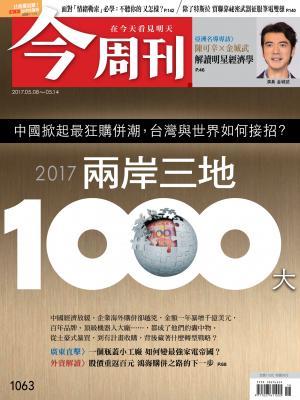 今周刊 第1063期