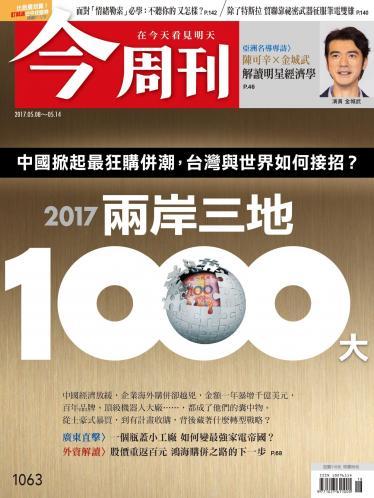 《今周刊 第1063期 2017兩岸三地1000大》(精華版)