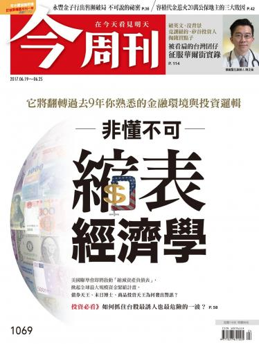 《今周刊 第1069期 非懂不可縮表經濟學》(精華版)