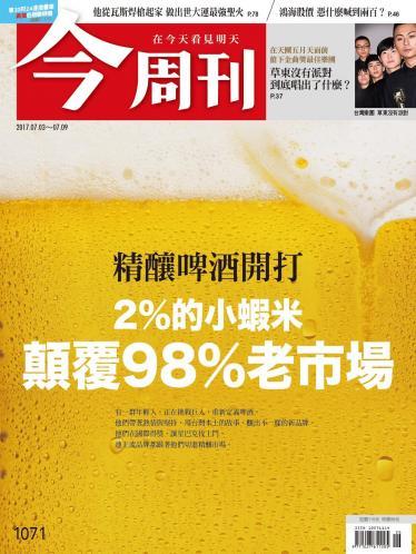 《今周刊 第1071期 鴻海股價憑什麼喊到200》