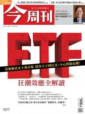 今周刊第1077期_郭文貴