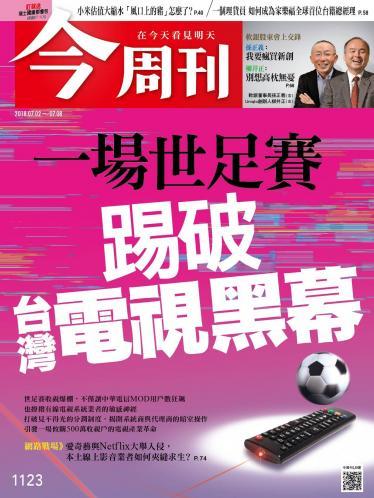 今周刊第1123期