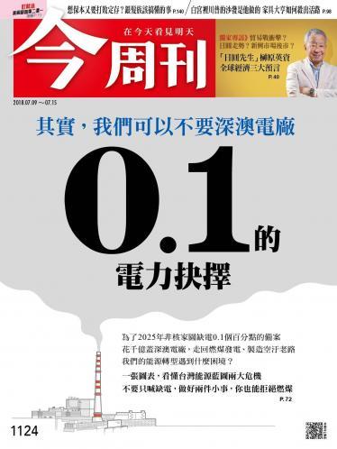 今周刊 第1124期