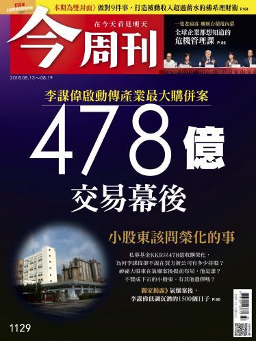 今周刊 第1129期