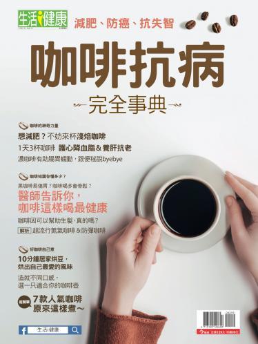 今周刊:咖啡抗病