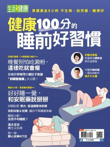今周刊:健康100的睡前好習慣