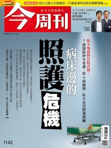 今周刊 第1142期