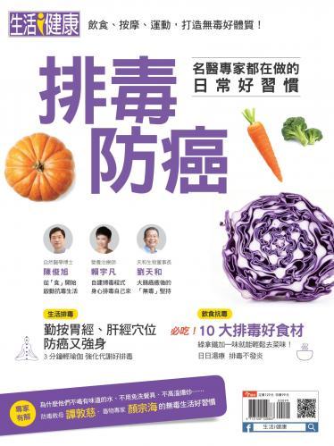 今周刊:排毒抗癌(AR)