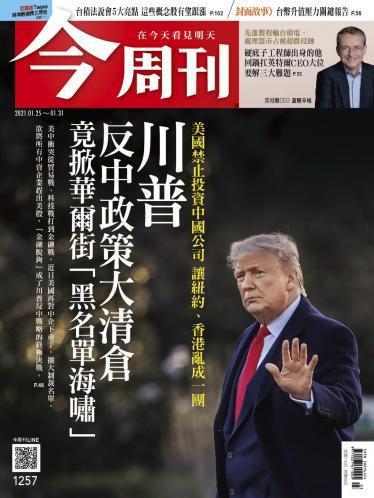 今周刊第1257期