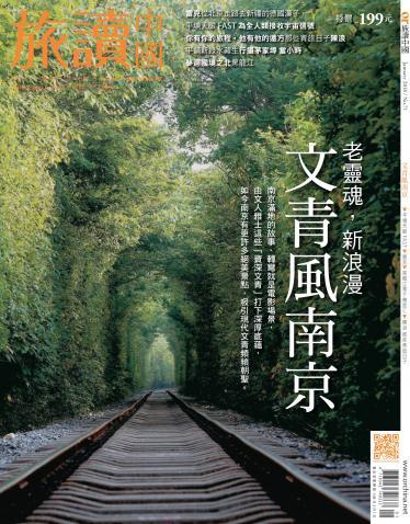 《OR旅讀中國》2018年01月號第71期_文青風南京~老靈魂,新浪漫