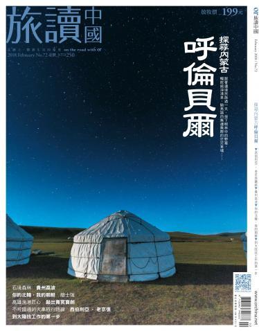 《OR旅讀中國》2018年02月號第72期