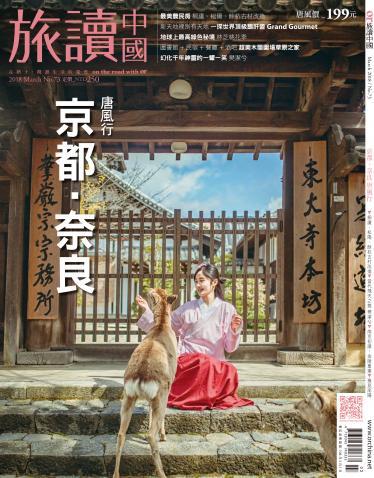 《OR旅讀中國》2018年03月號第73期_唐風平城~奈良/京都.五回時間旅行