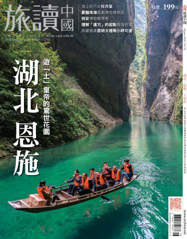 《OR旅讀中國》2018年08月號第78期_湖北˙恩施˙土家族