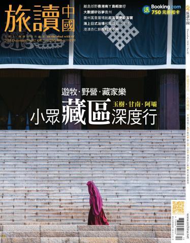 《OR旅讀中國》2018年12月號第82期_小眾藏區深度行
