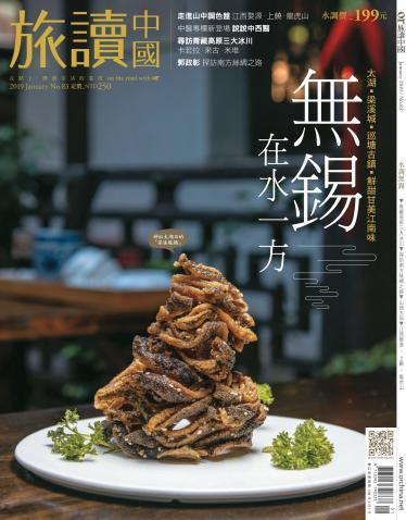 《OR旅讀中國》2019年1月號第83期_水調無錫