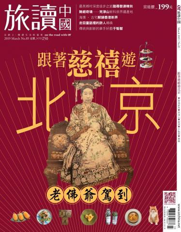 《OR旅讀中國》2019年3月號第85期_跟著慈禧遊北京