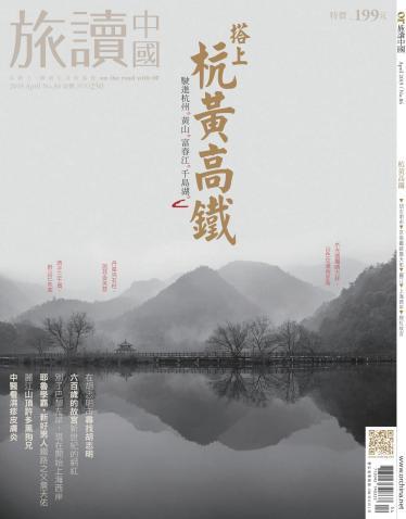 《OR旅讀中國》2019年4月號第86期