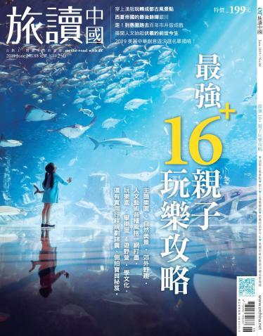 《OR旅讀中國》2019年6月號第88期