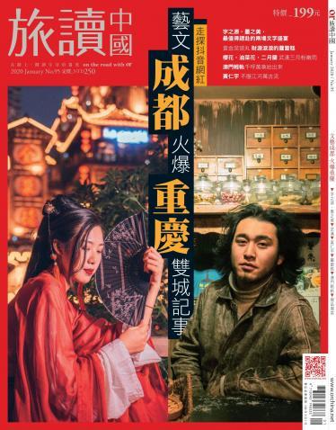 《OR旅讀中國》2020年1月號第95期