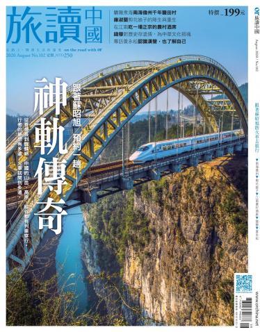 《OR旅讀中國》2020年8月號第102期