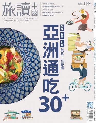 《OR旅讀中國》2020年12月號第106期