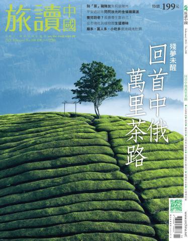 《OR旅讀中國》2021年02月號第108期
