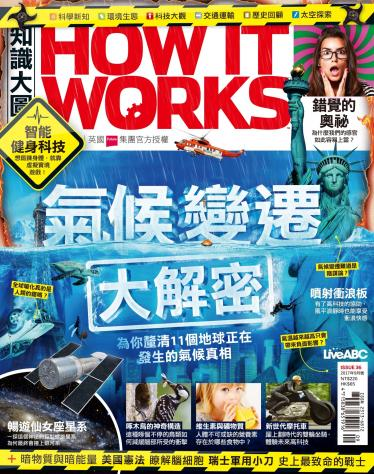 知識大圖解國際中文版2017年9月號