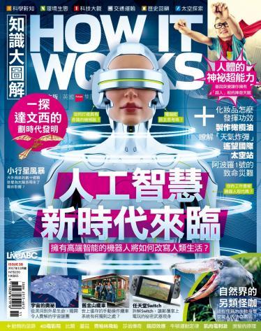 知識大圖解國際中文版2017年11月號