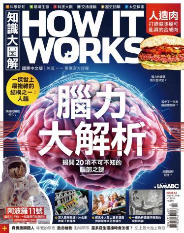 知識大圖解國際中文版2019年12月號