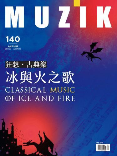 MUZIK古典樂刊2019年4月號