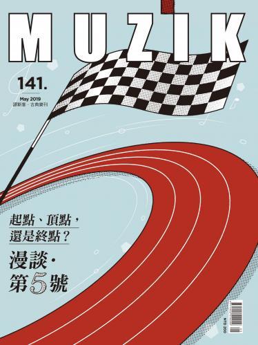 MUZIK古典樂刊2019年5月號
