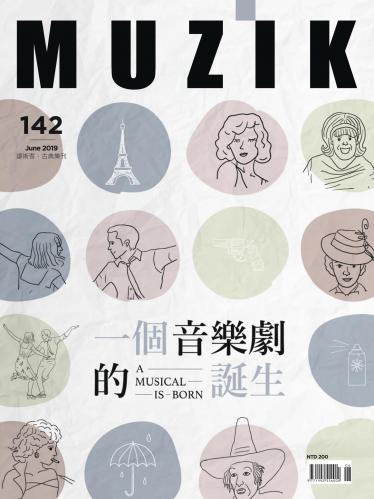 MUZIK古典樂刊2019年6月號