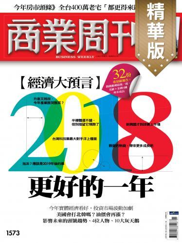 商業周刊第1573期