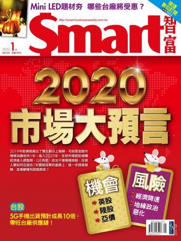 Smart智富第257期