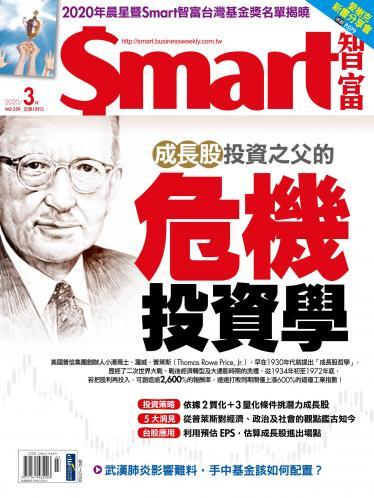 Smart智富259期