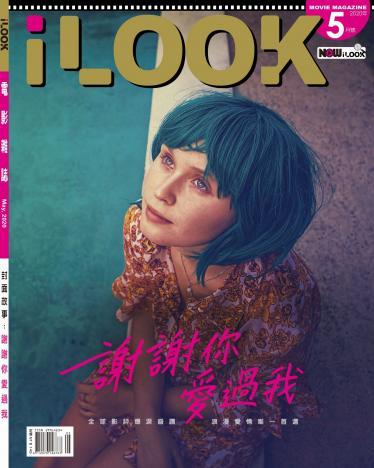 iLOOK電影雜誌5月號
