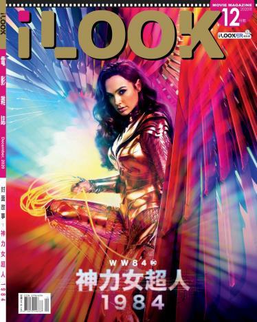 iLOOK電影雜誌12月號